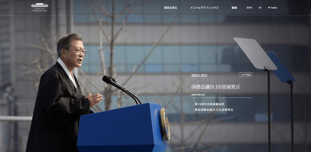 韓国日本語特設サイト
