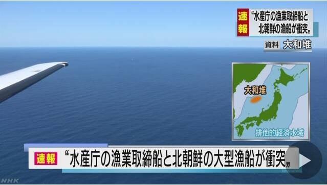 北朝鮮漁船沈没
